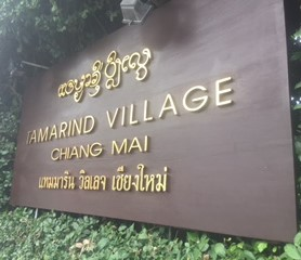 tamarind-village-sign