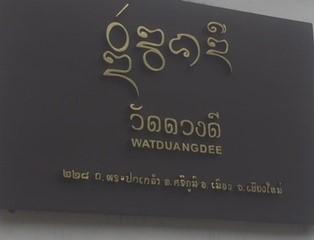 tamarind-village-watduangdee