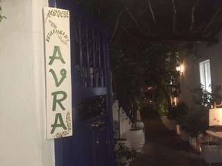 AVRA RESTAURANT ENTRYWAY ENTRY WAY