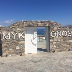Mykonos No 5 hotel entry in daylight